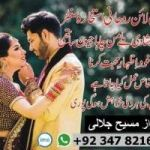 man pasand shadi  +92-347-8216697