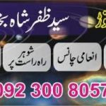 wazifa after fajr namaz,wazifa aulad e narina,
