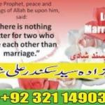 Husband wife love problem solutions