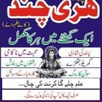 amil baba in karachi contact number +923338228883 black magic expert in karachi