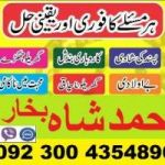 wazifa for money,wazifa for love,wazifa for depression,