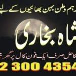 istikhara online,Husband wife relationship problems solutions,