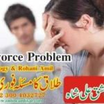 husband wife divorce problem solution in london,