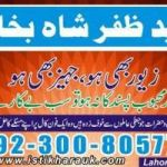 Manapsand shadi uk,wazifa for marriage,
