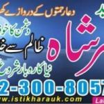 online istikara ,dua for marriage