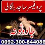 zaicha for love marriage in uk, love problem salutation with black magic