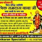 Strong Vashikaran Mantra【 +91-9587008635 】Black Magic Specialist In Pune