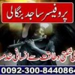 zaicha for love marriage , love back with black magic