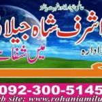 Manpasand shadi uk,online shadi