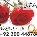 istikhara dua for marriage,shadi ki dua