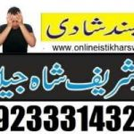 manpasand shadi uk 00923331432333