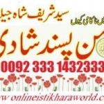 online istikhara for gatyour love back happy marriage