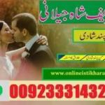 online istikhara for gatyour love back happy marriage 00923331432333 japan