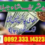 manpasand shadi ki dua in english,manpasand shadi uk