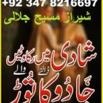 love marriage experts in pakistan 0092-347-8216697