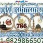 +919829866507 InTeR cAsTe LoVe MaRrIaGe ;;Love Back SpEcIaLiSt