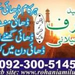 online manpasand shadi ka taweez,online shadi,online wife and husband problem,online black magick