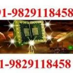 Mantra For Love In All Solution (((==09829118458==))) kamdev vashikaran specialist molvi ji