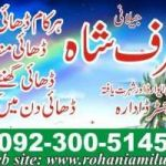 Get Your Lost Love Come Back Expert +92-3008057729 Black Magic Specialist, manpasand shadi ka wazifa uk