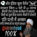 (( +91-8875132955- Love Marriage Specialist MOLVI JI