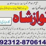 Black magic specialist lahore no 1 amil karachi kala jado islamabad +923128706140