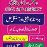 Manapsand shadi uk,wazifa for marriage