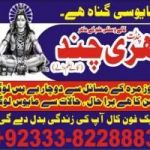 Amil baba ,Amilbaba ,in pakistan +923338228883 black magic specialist in the world
