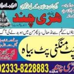 Amil baba,in islamabad +923338228883 black magic specialist in the world