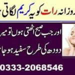 Skin whitening tablets in pakistan call-03332068546