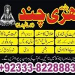 World No1 Kala Jadu,Kala Ilam ,Amil Baba Hari Chand,Black Magic Specialist Astrologers,Online Istikhara
