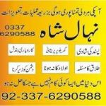 Love Marriage & Relationship  Problem +923376290588