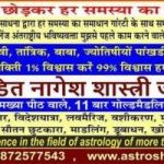 【+919872577543】Husband Wife RElationship solution