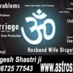Love MArrIAGE PRobLEm SolUtIOn  【+919872577543】 In Ludhiana