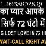 +9①-9 9 588028 3 9 love problem solution baba ji Ahmedabad