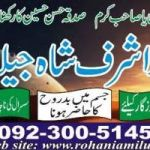 wazifa for help in exams
