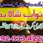 england manpasand shadi,online love marriage shadi,talaq ka masla,black magick removal