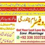 Husband and wife love,Black magic for life,istikhara for marriage