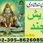 amil baba in uk black magic master pakistan no 1 astrologer +92 305 8626085