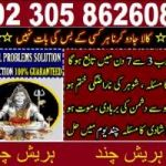 Lots of spells love spell black spell revenge spell death spell +923058626085