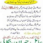 Ap ki har pareshani ka hall qurani istkhara k zariye...contact 00923006222958