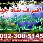 qurani wazifa or wazaif for exam,Enemy,Early marriage