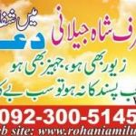 Love, Marriage Specialist Muslim astrologers LOVE ACCORDING TO ISLAM, LOVE AFTER MARRIAGE WAZIFA