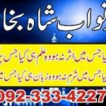 online istikhara love marriage shadi france,online talaq ka masla usa uk,online free istikhara,online rishton ke bandish