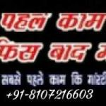 (=91=) 8107216603 % Business related problems Specialist molvi ji  in Bülach