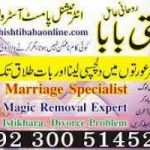 best wazifa for love marriage, best wazifa for love marriage in urdu