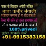 Love Marriage Specialist Bangali Baba ji +91-9915383158