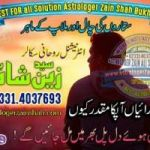 love marriage ke liye wazifa