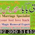 Black magic removal, Husband wife love, Love marriage