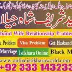 husband and wife,husband and wife love,husband aun wife problem solution