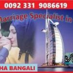 talak ka msla talq krwana stop a divorce from black magic amila +92 331 9086619